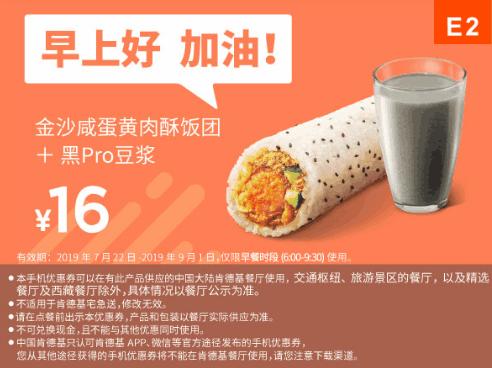 E2金沙咸蛋黄肉酥饭团+黑Pro豆浆