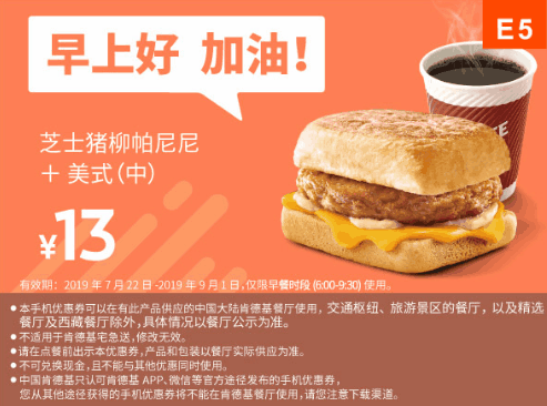 E5芝士猪柳帕尼尼+美式(中)